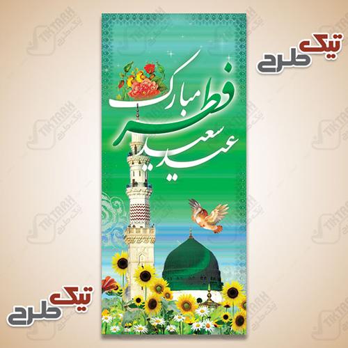 دانلود طرح لایه باز بنر عید سعید فطر