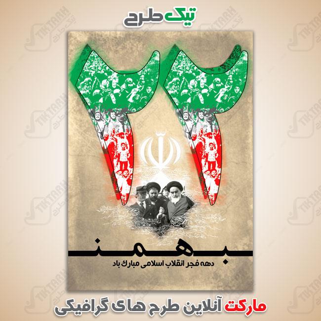 دانلود رایگان پوستر 22 بهمن و دهه فجر