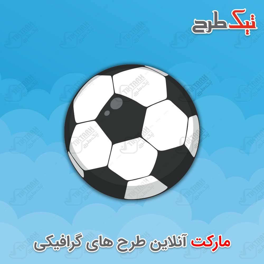 دانلود رایگان طرح لایه باز توپ فوتبال