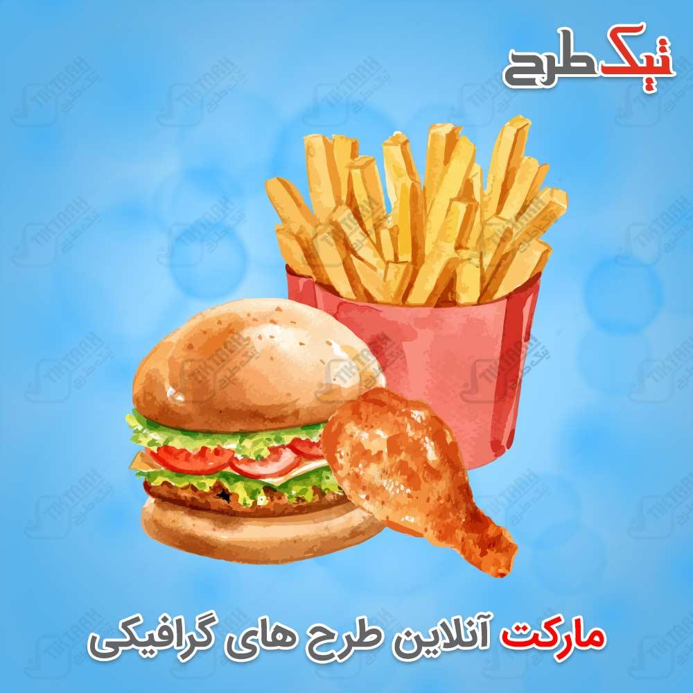 طرح لایه باز همبرگر و مرغ سوخاری با طرح نقاشی