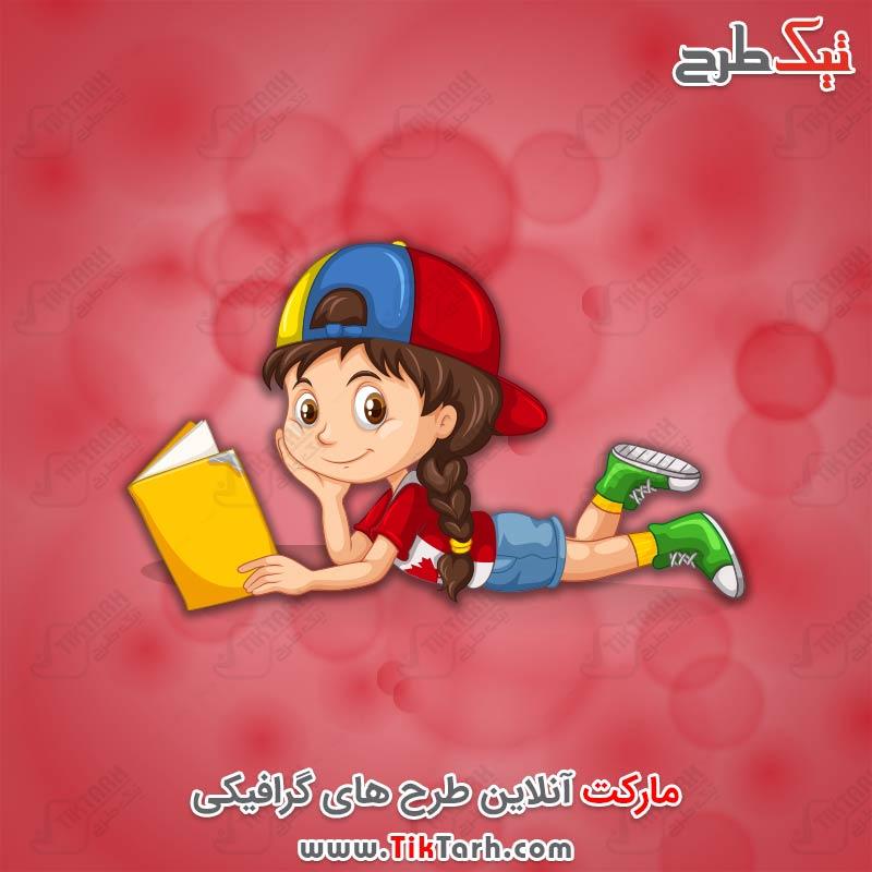 طرح کارتونی دخترک در حال مطالعه