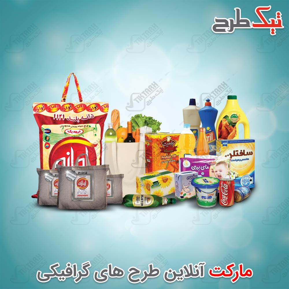 دانلود طرح لایه باز مجموعه محصولات سوپرمارکتی