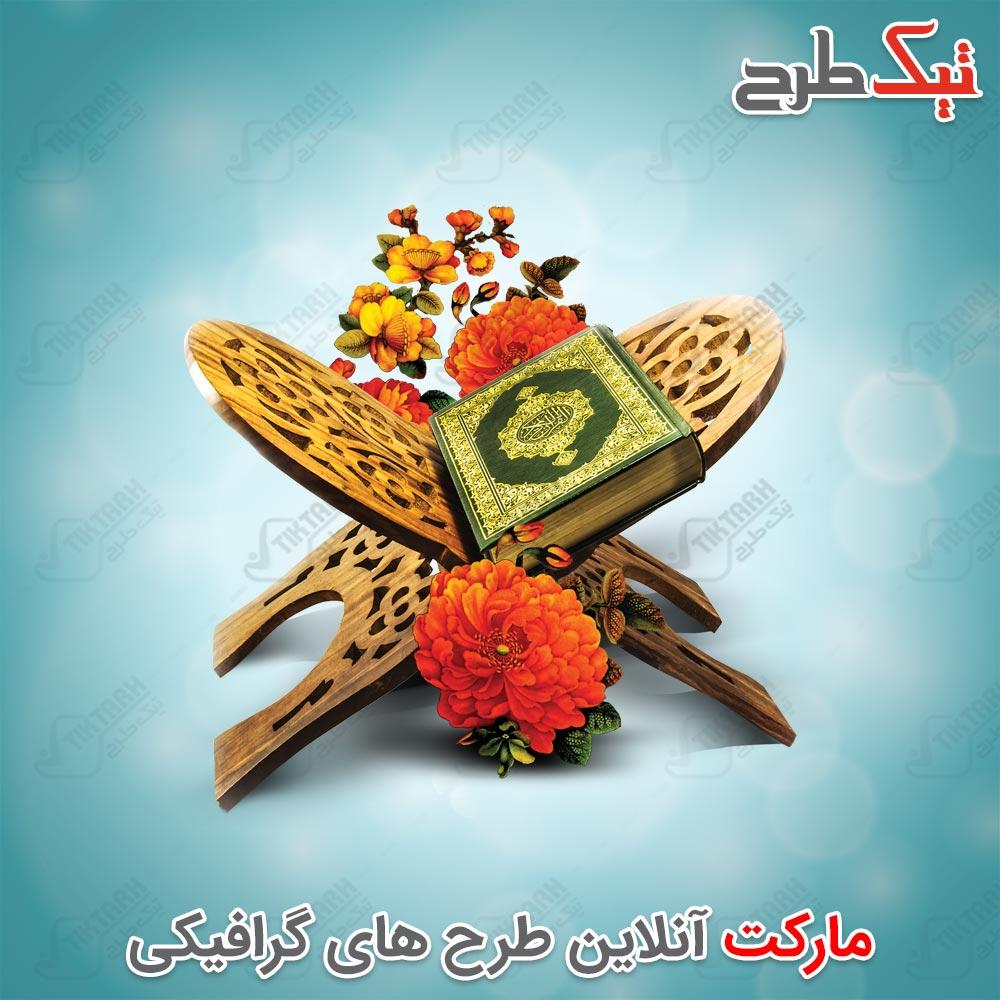 دانلود طرح لایه باز قرآن بر روی رحل