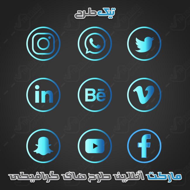 طرح خاص آیکون شبکه های اجتماعی
