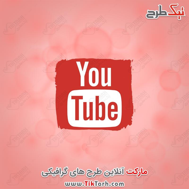 دانلود رایگان آیکون یوتیوب