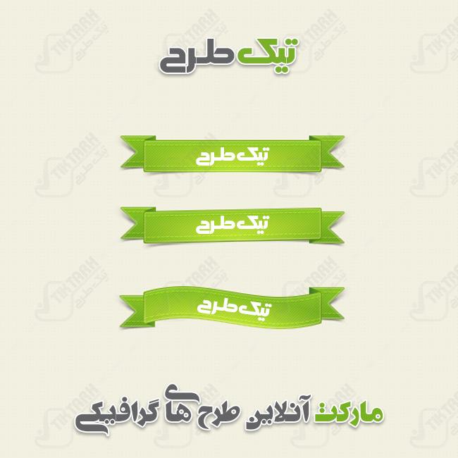 طرح لایه باز ملزومات طراحی سبز