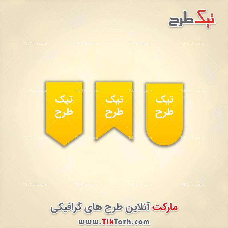 طرح لایه باز ربان های آویز زرد