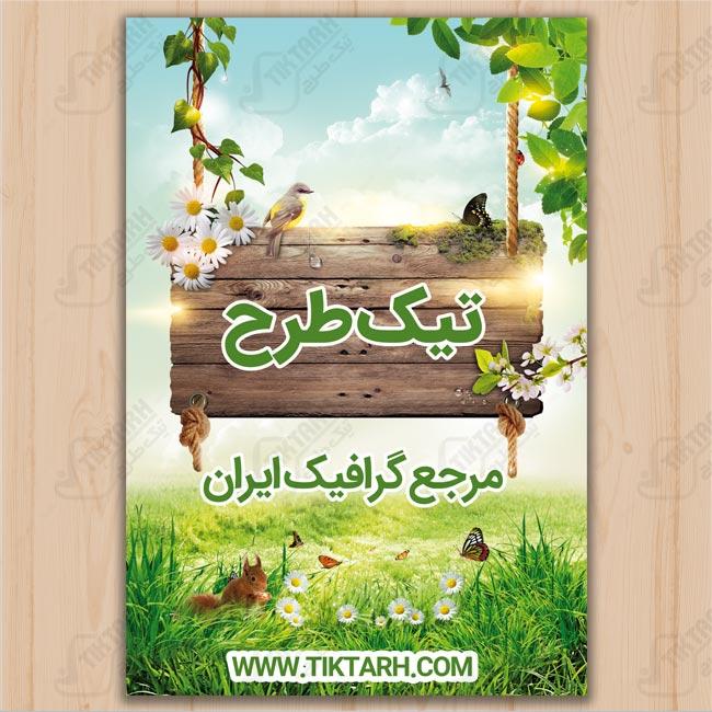 طرح لایه باز پوستر و اعلامیه جشنواره بهاری