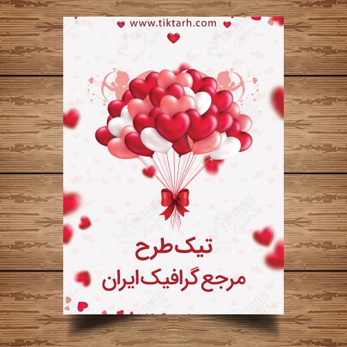 دانلود طرح لایه باز پوستر عاشقانه و قلب