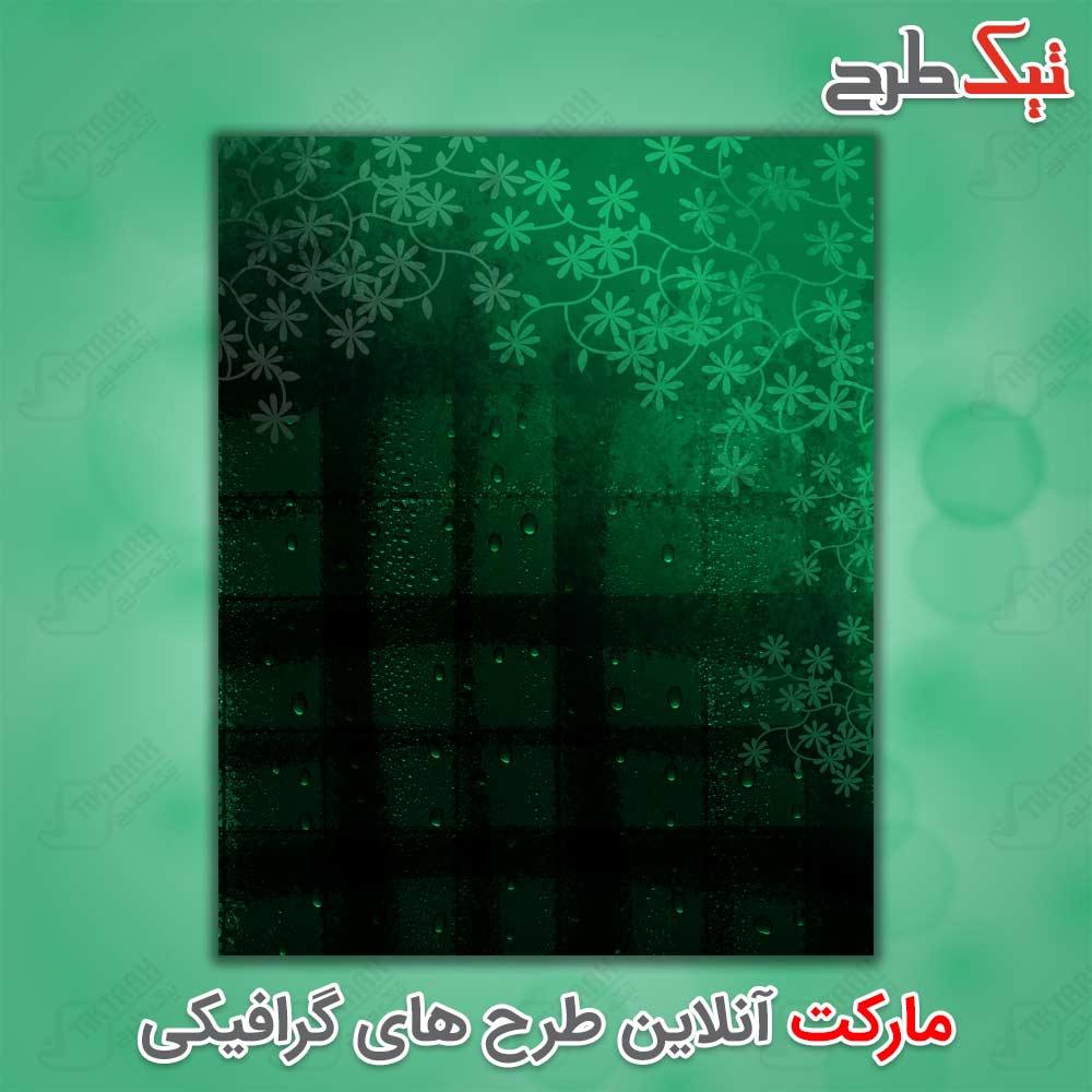 دانلود طرح لایه باز پوستر سبز با طرح گل