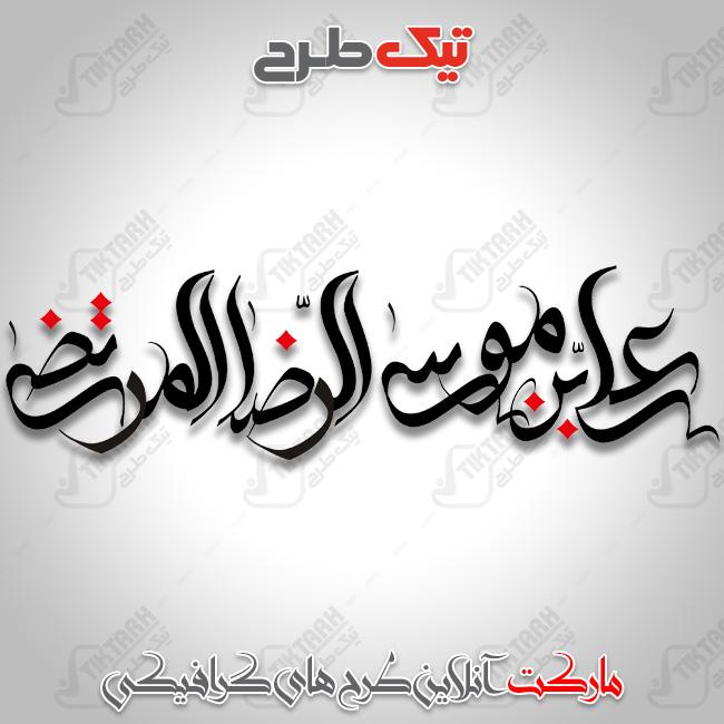 دانلود تایپوگرافی علی ابن موسی الرضا المرتضی