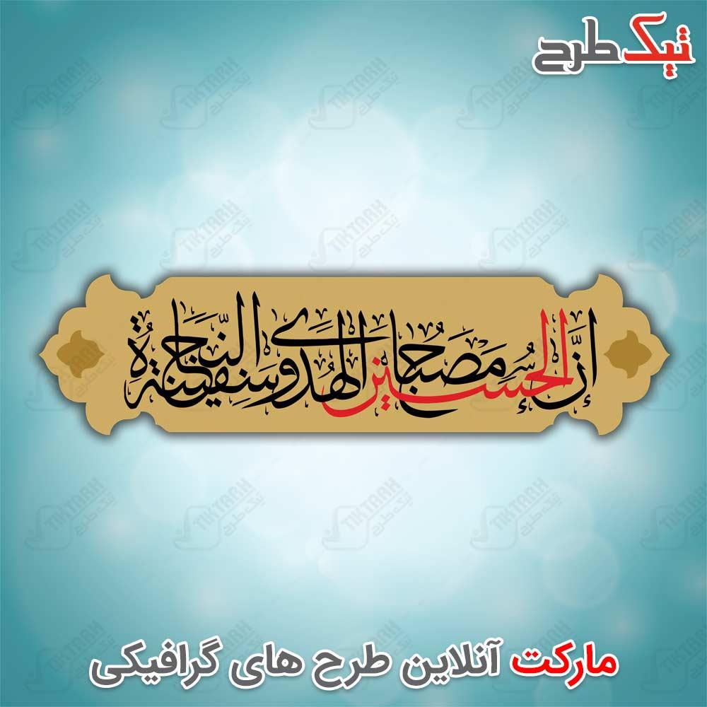 تایپوگرافی ان الحسین مصباح الهدی و سفینه النجاه