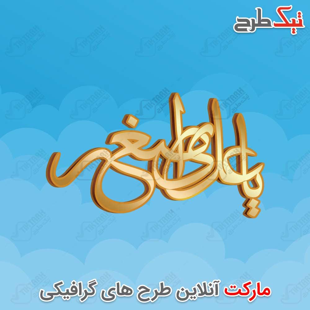 دانلود تایپوگرافی زیبای یا علی اصغر