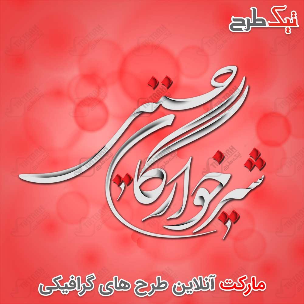 دانلود تایپوگرافی زیبای شیرخوارگان حسینی
