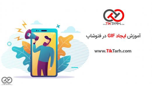 آموزش ایجاد انیمیشن GIF در فتوشاپ