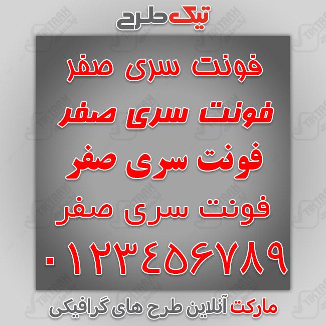 دانلود فونت فارسی سری 0