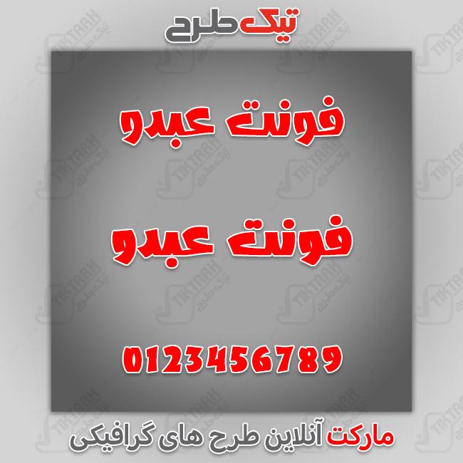دانلود فونت فارسی عربی عبدو