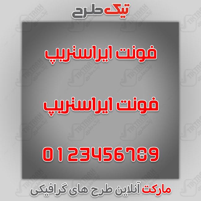 دانلود رایگان فونت فارسی عربی ایراستریپ