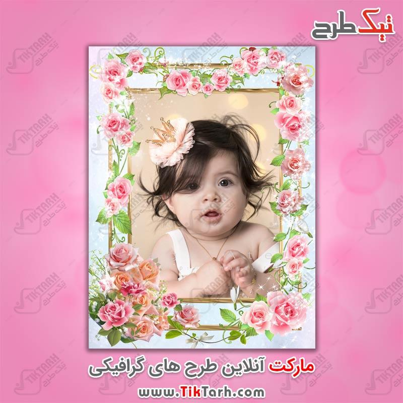 قاب عکس لایه باز کودکانه با طرح گل رز