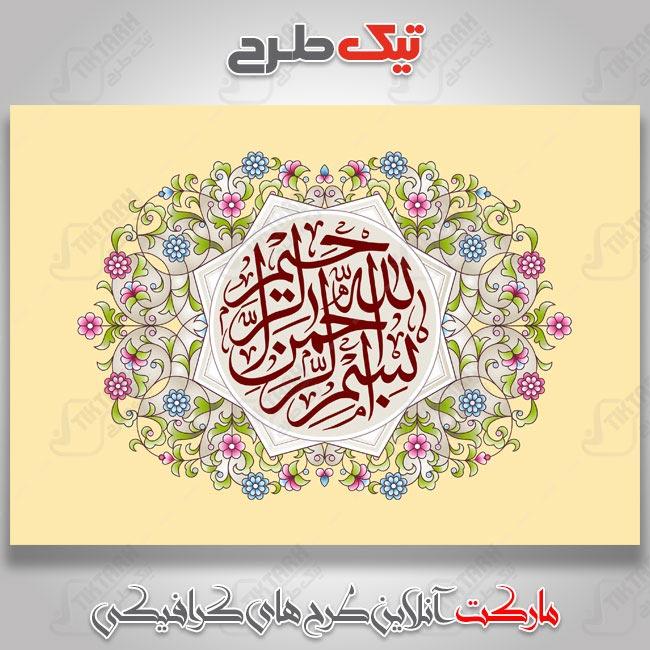 دانلود طرح لایه باز بنر مذهبی بسم الله الرحمن الرحیم