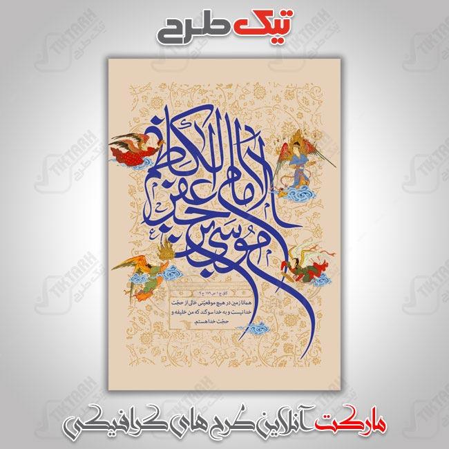 دانلود طرح لایه باز امام کاظم