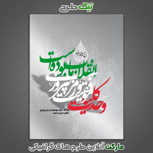 پوستر با کیفیت 22 بهمن و دهه فجر