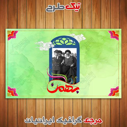 دانلود بنر ورود امام خمینی به میهن