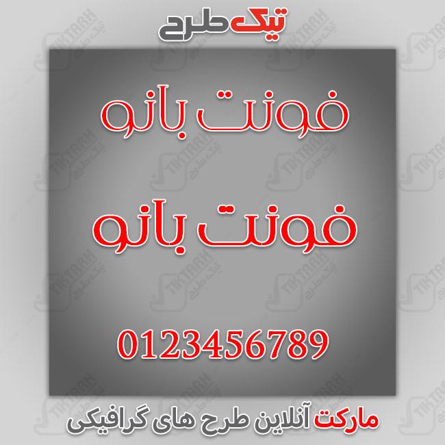 دانلود فونت فارسی عربی بانو