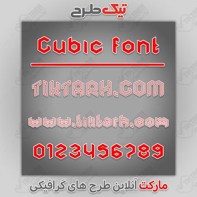 دانلود فونت انگلیسی Cubic