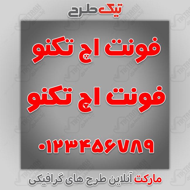 دانلود فونت فارسی اچ تکنو
