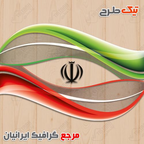 دانلود پرچم ایران با کیفیت