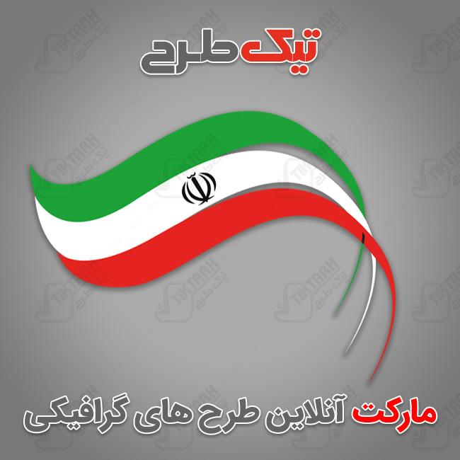 نمونه پرچم ایران با کیفیت بالا