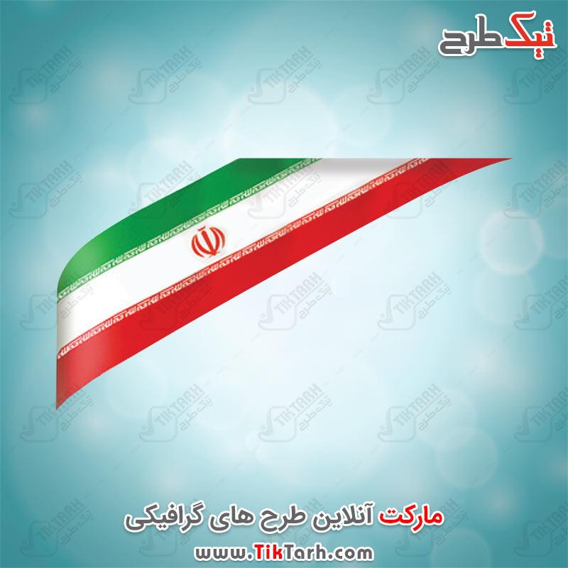 دانلود طرح گرافیکی پرچم ایران با طرح گوشه