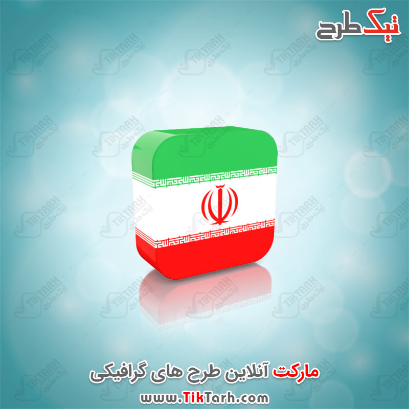 دانلود طرح گرافیکی پرچم ایران