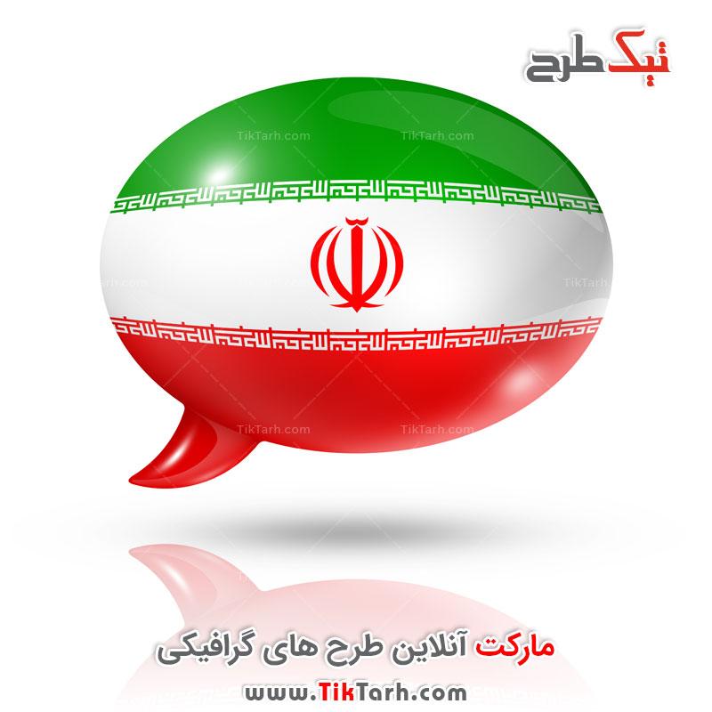 نمونه تصویر پرچم ایران با کیفیت
