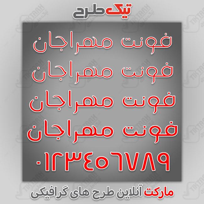 دانلود فونت فارسی عربی انگلیسی مهراجان