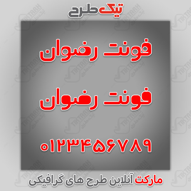 دانلود فونت فارسی عربی رضوان
