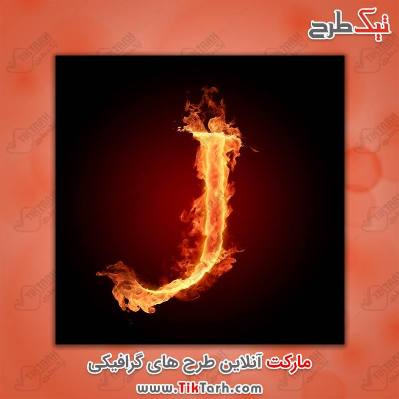 دانلود عکس گرافیکی حرف J با طرح آتش
