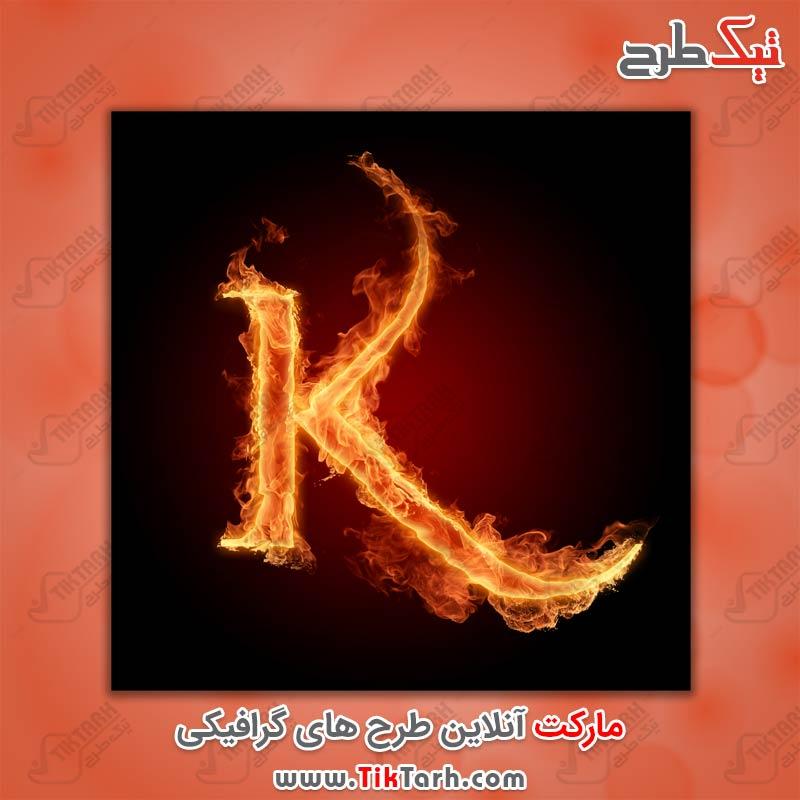 دانلود عکس گرافیکی حرف K با طرح آتش