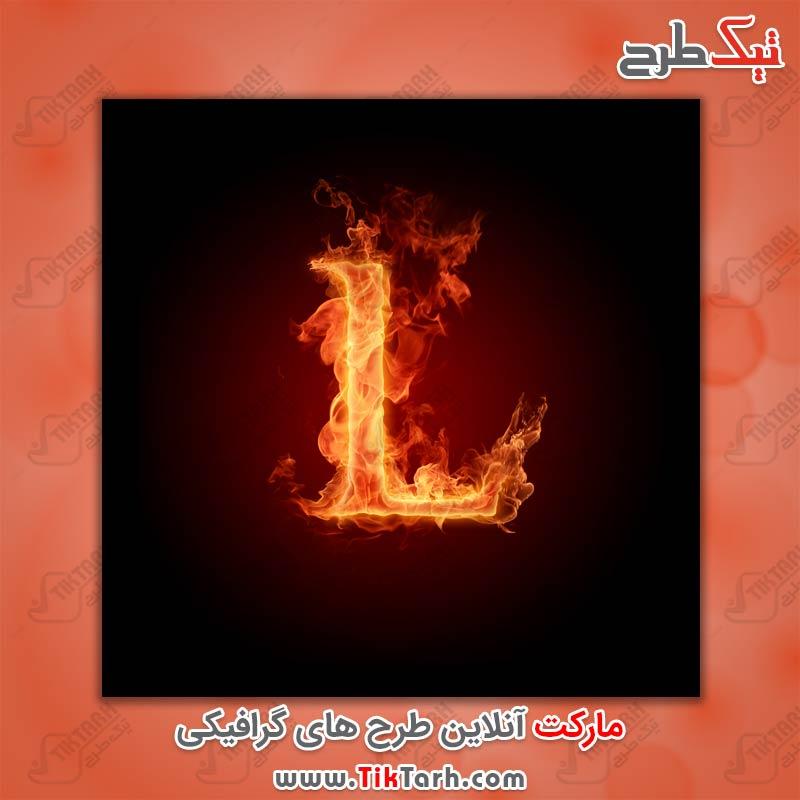 دانلود عکس گرافیکی حرف L با طرح آتش