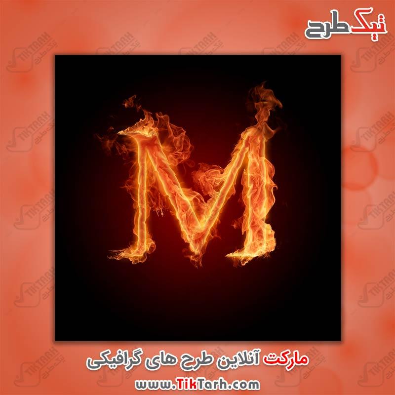 دانلود عکس گرافیکی حرف M با طرح آتش