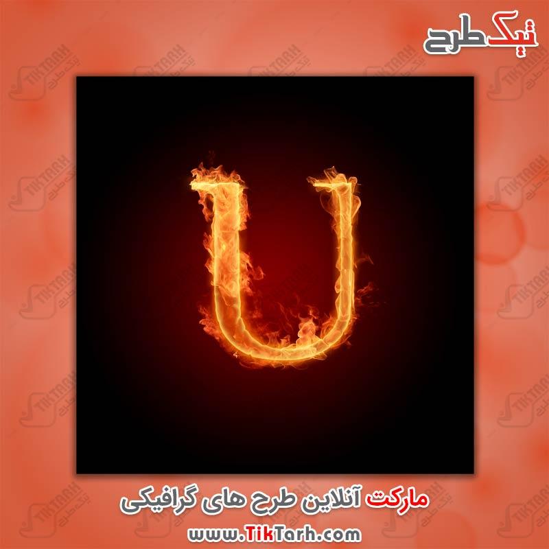 دانلود عکس گرافیکی حرف U با طرح آتش