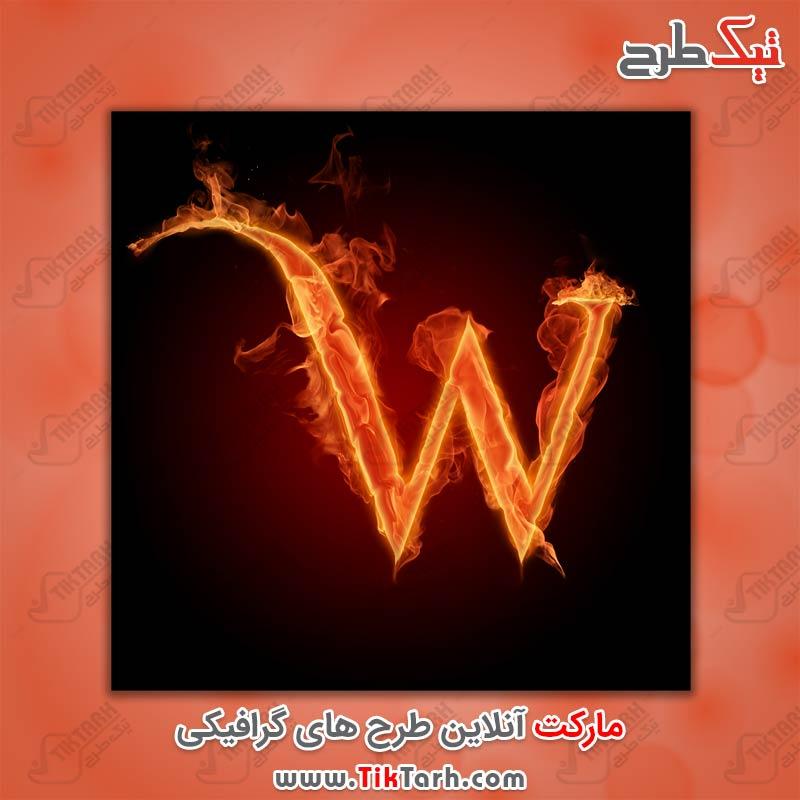 دانلود عکس گرافیکی حرف W با طرح آتش