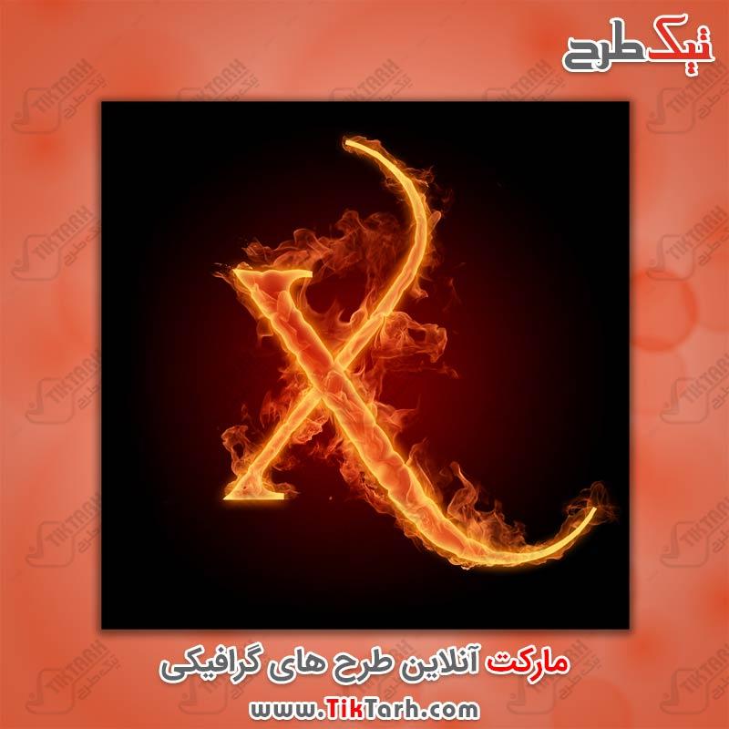 دانلود عکس گرافیکی حرف X با طرح آتش