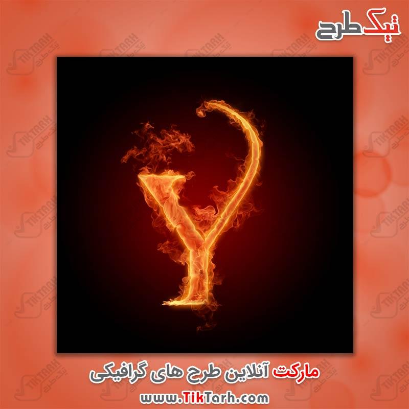 دانلود عکس گرافیکی حرف Y با طرح آتش