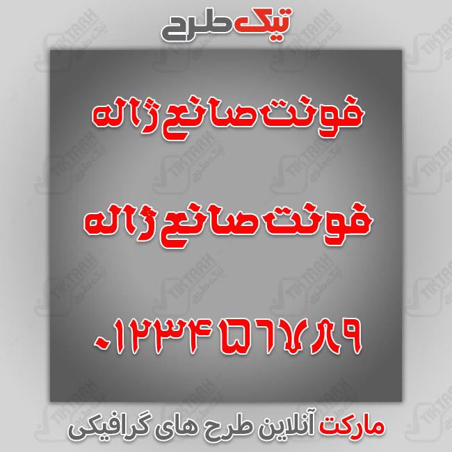دانلود فونت فارسی صانع ژاله