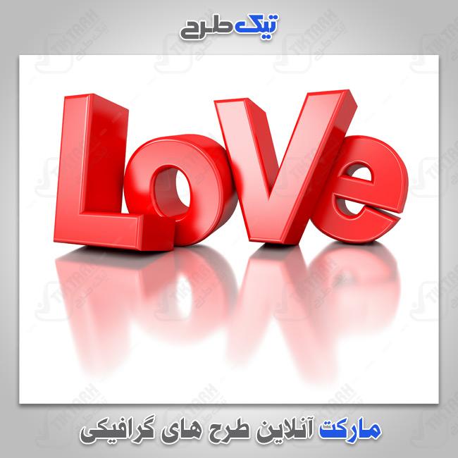 دانلود طرح گرافیکی نوشته LOVE قرمز