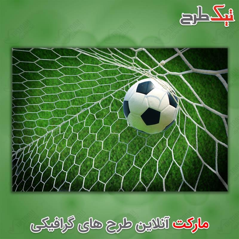 عکس با کیفیت توپ فوتبال درون تور دروازه