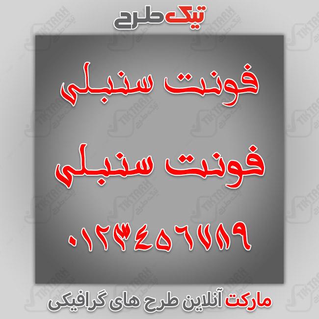 دانلود فونت فارسی عربی سنبلی