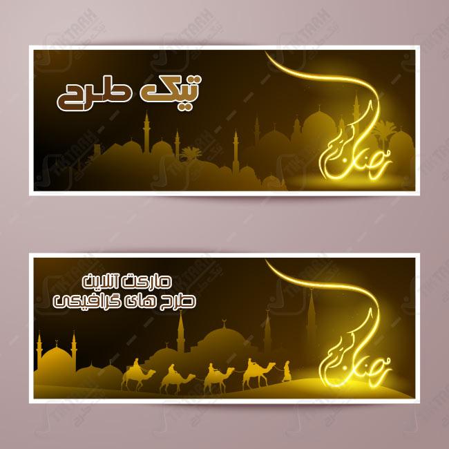 دانلود طرح لایه باز پس زمینه مذهبی ماه رمضان